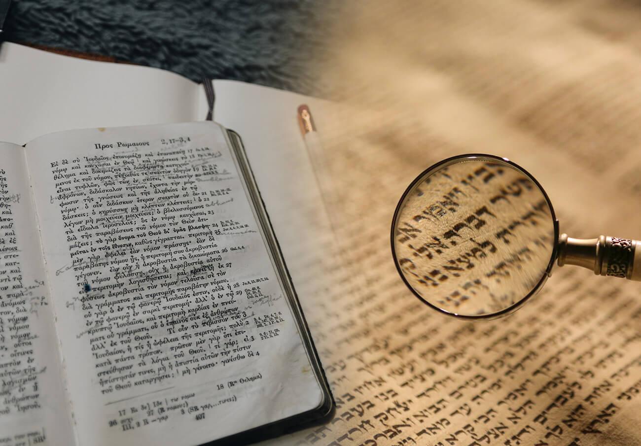 Greco ed Ebraico